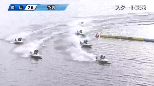 リプレイ ライブ 徳山 競艇