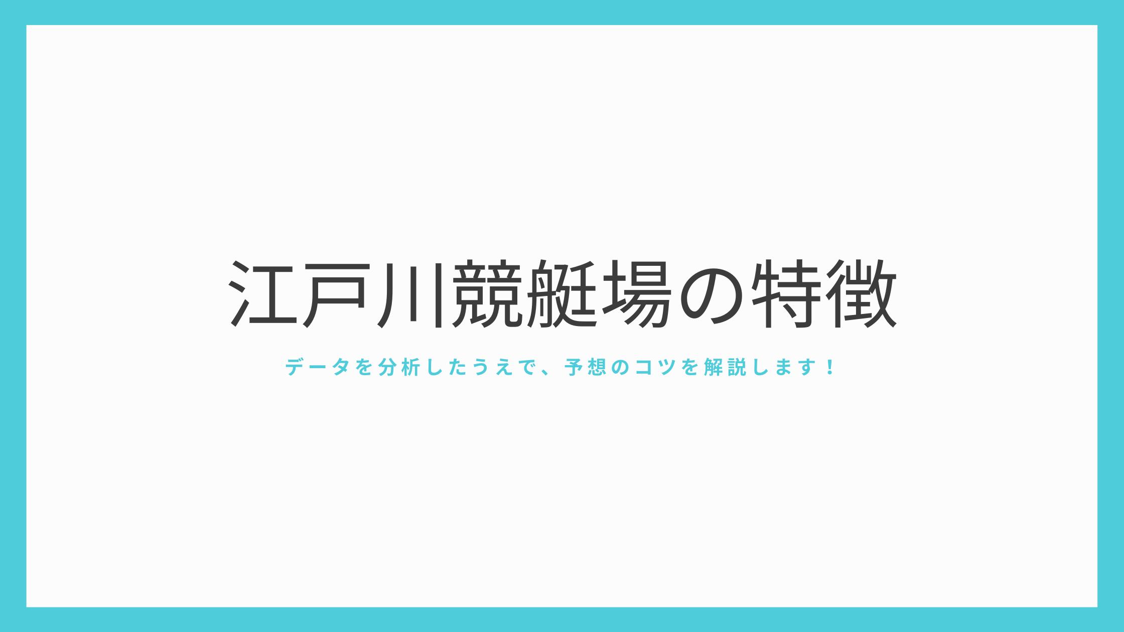 予想 江戸川 江戸川競艇マニア ボートレース江戸川の舟券予想ポイント