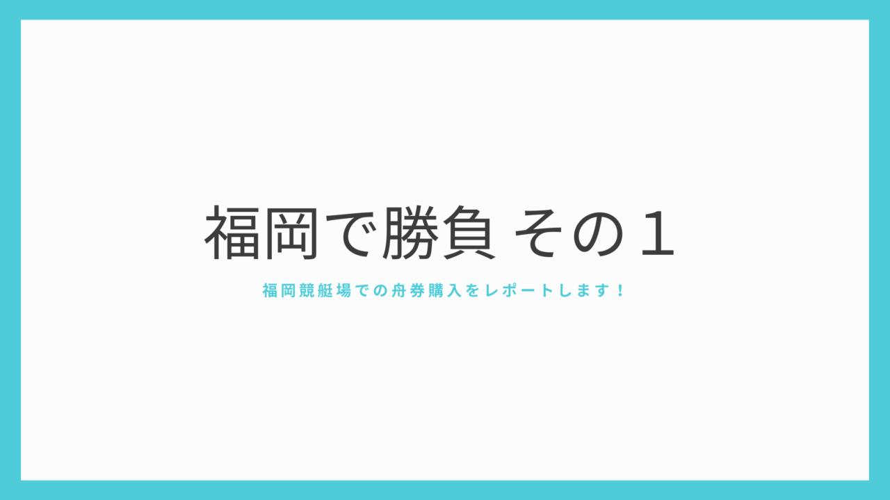 場 福岡 選手 競艇