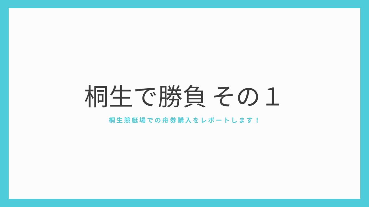 リプレイ 桐生 ライブ